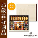 送料無料 プティ・タ・プティ・アソート Mボックス【神戸・芦屋 アンリ・シャルパンティエ】人気の焼き菓子とクッキー…