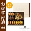 送料無料 タルト・フリュイ・アソート Sボックス【神戸・芦屋 アンリ・シャルパンティエ】フルーツを贅沢に使ったタル…