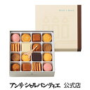 プティ・タ・プティ Mボックスお礼 誕生日 プレゼント お菓子 スイーツ 洋菓子 手土産 ギフト グルメ 高級 焼き菓子 …