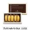 マドレーヌ 5コ入りお礼 誕生日 プレゼント お菓子 スイーツ 洋菓子 手土産 ギフト グルメ 高級 焼き菓子 プチギフト …