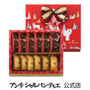 【エントリーでP14倍】《お届けは12/25まで》フィナンシェ2種詰合せ 12コ入り<クリスマス限定パッケージ>感謝 贈り物 御祝 内祝 お礼 お菓子 スイーツ 洋菓子 手土産  御歳暮 ギフト グルメ
