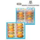 【P2倍】お届けは8/31迄 夏のマドレーヌ・シスターズ 10コ入りお礼 誕生日 プレゼント お菓子 スイーツ 洋菓子 手土産…