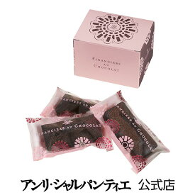 チョコレート ギフト バレンタイン フィナンシェ・オ・ショコラ 3個入り 贈り物 お礼 お菓子 スイーツ 洋菓子 手土産 グルメ 高級 お届けは2/14迄 常温