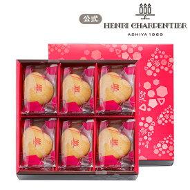 HSH-24 しあわせサブレ 24枚入りお礼 誕生日 プレゼント お菓子 スイーツ 洋菓子 手土産ギフト 焼き菓子 かわいい 贈り物 お返し 内祝い 出産 結婚 アンリ バレンタイン ご挨拶