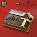 《 予約販売 5%OFF価格 》【お届けは12/1〜12/27】オペラ・ドゥ・ノエル クリスマス ケーキ 冷凍ケーキ クリスマスケ…