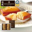 HF-10N フィナンシェ 8コ入りお礼 誕生日 プレゼント お菓子 スイーツ 洋菓子 手土産 ギフト 焼き菓子 プチギフト か…