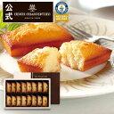 HF-20N フィナンシェ 16コ入りお礼 誕生日 プレゼント お菓子 スイーツ 洋菓子 手土産 ギフト 焼き菓子 プチギフト か…