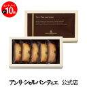 エントリーでP10倍 フィナンシェ 5コ入りギフト 誕生日 プレゼント お菓子 スイーツ 洋菓子 手土産 ギフト グルメ 高…