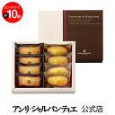 エントリーでP10倍 フィナンシェ・マドレーヌ詰合せ 8コ入り お礼 誕生日 プレゼント お菓子 スイーツ 洋菓子 手土産 …