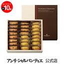 エントリーでP10倍 フィナンシェ・マドレーヌ詰め合わせ 24個入りお礼 誕生日 プレゼント お菓子 スイーツ 洋菓子 手…