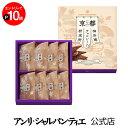 エントリーでP10倍 京都さんかくショコラサンド 8コ入り感謝 贈り物 御祝 お礼 誕生日 プレゼント ギフト お菓子 スイ…