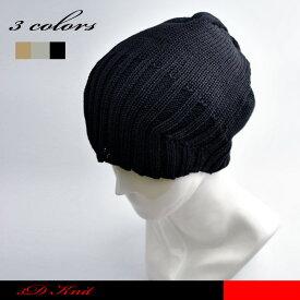 立体に編まれたセクシーなニット帽です。【メール便可5】☆ ニット帽/立体編み/個性的/トレンド/ギフト/3D/立体裁断