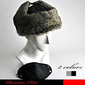 防寒機能抜群なスタイリッシュなフェイクファーのロシアンハットです。☆ロシア帽/ウシャンカ/飛行帽/ロシアンハット/防寒帽/フェイクファー/男女兼用/マスク付き