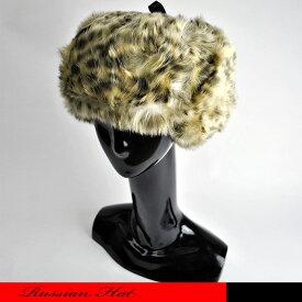 高級フェイクファーのお洒落なロシアン帽です。☆ロシア帽/ウシャンカ/飛行帽/ロシアンハット/防寒帽/フェイクファー/男女兼用/レオパード