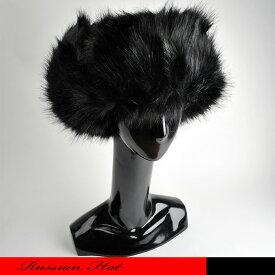 高級フェイクファーのお洒落なロシアン帽です。☆ロシア帽/ウシャンカ/飛行帽/ロシアンハット/防寒帽/フェイクファー/男女兼用/ブラックフォックス