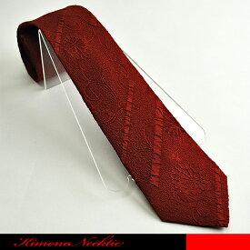 紅鳶の色無地に立体感ある唐草柄を地織した伝統の中に華やかさを感じられるネクタイです。☆着物ネクタイ/和柄ネクタイ/シルクネクタイ/反物ネクタイ/無地ネクタイ/無地ネクタイ/紅鳶/日本土産/