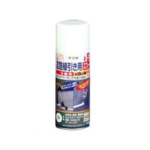 アサヒペン 道路線引き用スプレー 太線用 黒 (全4色) [400ml] アクリル樹脂塗料