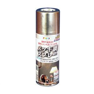 アサヒペン メッキ調スプレー クロム (全5色) [300ml] 合成樹脂塗料