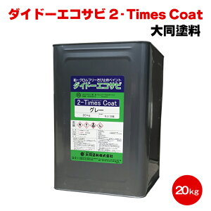 送料無料 ダイドーエコサビ 2-Times Coat グレー 20kg JIS K 5674 大同塗料 防錆 鉛フリー