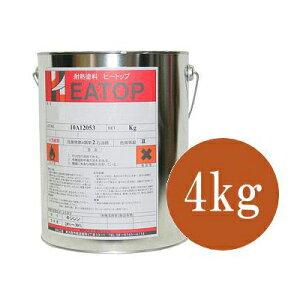 【HEATOP】ヒートップ(HEATOP) S-200プライマー [4kg] 熱研化学工業・耐熱塗料・スタンダードタイプ・耐熱温度200度・下塗り用・プライマー