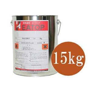 【送料無料】 【HEATOP】ヒートップ(HEATOP) S-400プライマー [15kg] 熱研化学工業・耐熱塗料・スタンダードタイプ・耐熱温度400度・下塗り用・プライマー