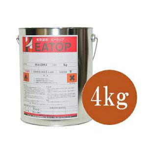 【送料無料】 【HEATOP】ヒートップ(HEATOP) S-400プライマー [4kg] 熱研化学工業・耐熱塗料・スタンダードタイプ・耐熱温度400度・下塗り用・プライマー