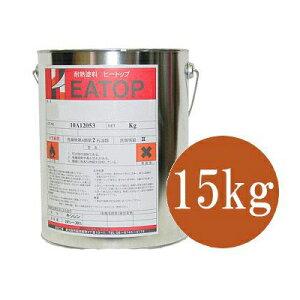 【送料無料】 【HEATOP】ヒートップ(HEATOP) S-600プライマー [15kg] 熱研化学工業・耐熱塗料・スタンダードタイプ・耐熱温度600度・下塗り用・プライマー