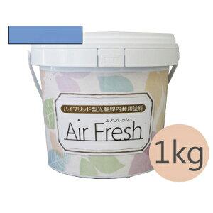 イサム AirFresh (エアフレッシュ) Aqua〜流れる水のリズム〜 NO.051ステラブルー [1kg] イサム塗料 ハイブリッド型光触媒内装用塗料 消臭効果 抗菌効果 抗カビ効果 ウイルス抑制効果