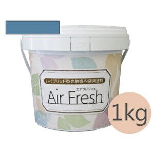 イサム AirFresh (エアフレッシュ) Aqua〜流れる水のリズム〜 NO.060クラシカルブルー [1kg] イサム塗料 ハイブリッド型光触媒内装用塗料 消臭効果 抗菌効果 抗カビ効果 ウイルス抑制効果