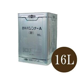 【送料無料】 塗料用シンナーA(ペイントうすめ液) [16L] 日本ペイント