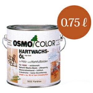 オスモカラー #3032 フロアクリアー 透明3分ツヤ有 [0.75L] osmo オスモ&エーデル 透明仕上げ 木部用保護塗料 浸透型 屋内木部 床 フローリング 撥水効果 防汚効果 耐摩耗効果