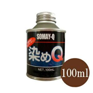染めQ原色 コレコソ銅 (全28色) [100ml] スプレーガン専用
