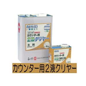 カウンター用 2液クリヤー [4.4kgセット] ワシン・和信化学・カウンター・テーブル・ウレタン・水性・アクレックス
