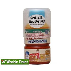 和信ペイント 水性カラーフローリング用ニス [100ml] 和信化学工業・木質系・フローリング・色あせ・色替え