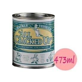 オールクラックアップ (水性) [473ml] オールドビレッジ バターミルクペイント ButterMiLkPaint ALLCRACKEDUP 最高級 自然塗料 アンティーク クラック ひびわれ 木 ビニール壁紙 紙