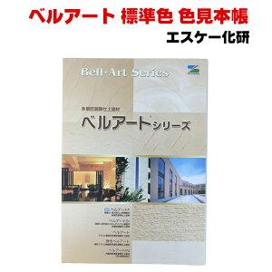 メール便 送料無料 ベルアート 標準色 色見本帳 エスケー化研 SK化研