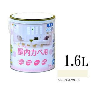 アサヒペン NEW水性インテリアカラー 屋内カベ用 シャーベットグリーン (全30色) [1.6L] 水性塗料