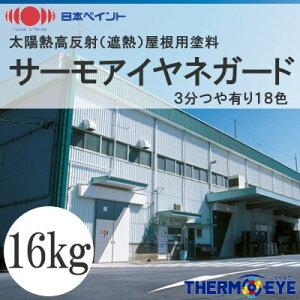 【送料無料】 ニッペ 太陽熱高反射(遮熱)塗料 サーモアイヤネガード [16kg] 日本ペイント