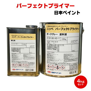 ニッペ パーフェクトプライマー 4kgセット 日本ペイント 下塗り 錆止め サビ 弱溶剤 金属 サイディング 塗替え