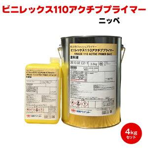 ニッペ ビニレックス110アクチブプライマー 4kgセット 日本ペイント 5633 エッチングプライマー 短暴形 鉄 アルミニウム 亜鉛めっき 船舶