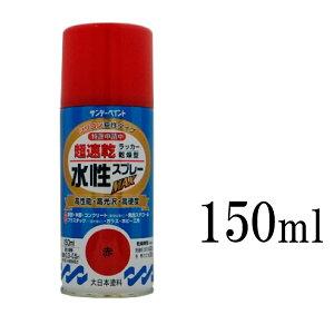 水性ラッカースプレーMAX 赤 [150ml] サンデーペイント