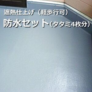 防水セット [タタミ約4枚分] (タケトップ遮熱[4kg]・1液NEOプラス グレイ[18kg]・No.400プライマー[3.5kg]・バケットセット[本体×1、ネット×1、内容器×3]・ローラーハンドル[4、6インチ]・防水ロー