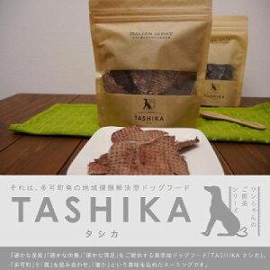 TASHIKA ITALIAN JERKY(イタリアンジャーキー) [70g] 鹿肉のモモ肉のみを熟成乾燥 国産 無添加 天然鹿肉 愛犬 ご褒美シリーズ 兵庫多可町産 ドッグフード ペットフード