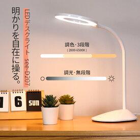 デスクライト led 学習机 目に優しい おしゃれ 明るい 調光 調色 デスクスタンド 電気スタンド スタンドライト 卓上ライト 学習 勉強 仕事 照明 LEDライト 読書灯 小型 寝室 書斎 see-D207