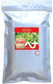 【18年収穫】マハラニヘナ/ 石臼挽きヘナ お徳用袋 500g