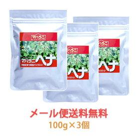 【送料無料】18年収穫 レギュラーヘナ / マハラニヘナ 100g×3個セット(クリックポスト便送付)