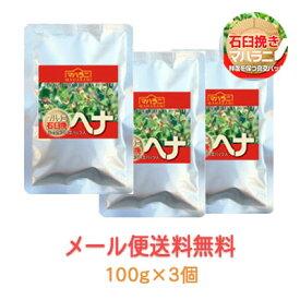 【送料無料】18年収穫 石臼挽きヘナ/ マハラニヘナ 100g×3個セット(クリックポスト便送付)