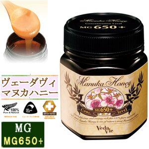 ヴェーダヴィ マヌカハニー mg650+(250g)