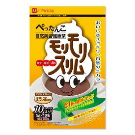 【ハーブ健康本舗 公式】モリモリスリムほうじ茶風味 10日分(5g×10包)自然美容健康茶