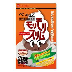 【ハーブ健康本舗 公式】モリモリスリム紅茶風味 10日分(5g×10包)自然美容健康茶